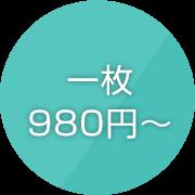 一枚980円~