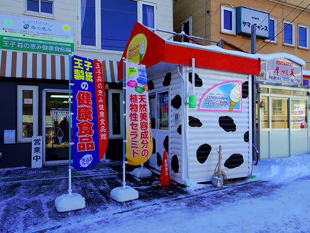王子森の恵み健康食品館
