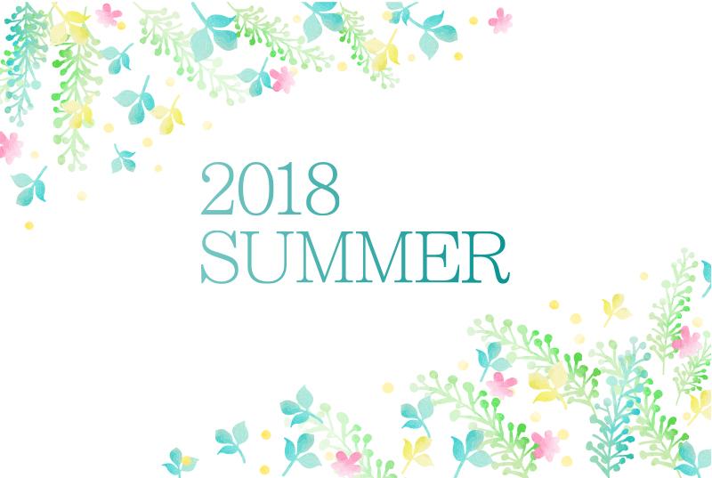 2018年夏季休業のお知らせ