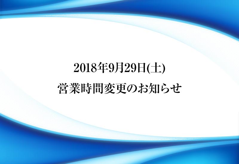 2018年9月29日(土)営業時間変更のお知らせ